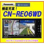 【在庫あり!即納!】CN-RE06WD パナソニックストラーダ