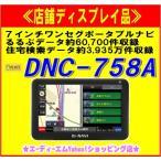 【店舗ディスプレイ使用品】DNC-758A 7インチワンセグポータブルナビ るるぶデータ収録