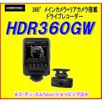 HDR360GW【在庫あり即納�