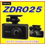 Yahoo!ADM Yahoo!ショッピング店【在庫あり即納】新商品 ZDR025 コムテック ドライブレコーダー  前後2カメラ 200万画素 HDR 駐車監視機能 後続車接近お知らせ 日本製 GPS