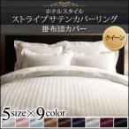 9色から選べるホテルスタイル ストライプサテンカバーリング 掛布団カバー クイーン