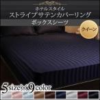 9色から選べるホテルスタイル ストライプサテンカバーリング ボックスシーツ クイーン
