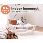 ペット用 室内ハンモック   小型犬・猫兼用  送料無料