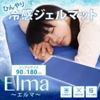ひんやり!冷感ジェルマット Elma 90×180/シングルサイズ