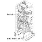 【部品】三菱 冷蔵庫 給水タンク 対