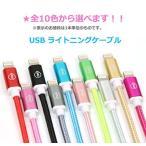 【m.a.h】全10色Apple 高耐久ナイロン編み 高速充電 ライトニング USBケーブル【iPhone 11/