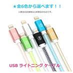 【m.a.h】★全6色★Apple 高耐久ナイロン編み 高速充電 ライトニング USBケーブル 20cm【iPh
