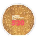 嵐 ARASHI Anniversary Tour 5×20 グッズ マルチブランケット