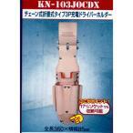 ニックス(KNICKS) チェーン式折り畳みタイプ3P充電ドライバーホルダー KN-103JOCDX