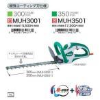 マキタ 300ミリ 生垣バリカンMUH3001