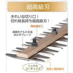日立電動工具(HITACH)植木バリカンブレード(超高級)FCH45SF2用(450mm) NO.0033-3793