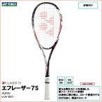 ヨネックス(YONEX) ソフトテニスラケット  エフレーザー 7S  (FLR7S)