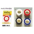キモニー(kimony) ハイソフトEX極薄  3本入(ウェットタイプ)  (KGT133)