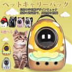 【送料無料】猫用キャリーバッグ 猫 リュック 最新の宇宙船デザイン  キャリー  ネコ バッグ 旅行 お出かけ 散歩 かわいい  便利 快適 通気性