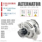 オルタネーター ダイナモ リビルト エリシオン オデッセイ RR1 RR2 RB1 RB2 31100-RFE-003 31100-RFE-013 104210-3970