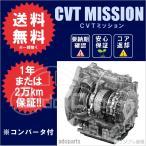全国送料無料!! 【セレナ/TC24】 リビルト CVTミッション