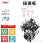 全国送料無料!! 【エブリイ/DE51V】 リビルト エンジン F6A ターボ車用