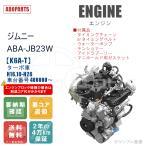 全国送料無料!! 【ジムニー/ABA-JB23W】 リビルト エンジン K6A-T