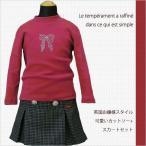 送料無料 洗練されたインポート子供服ブランドコーディネイト女の子85-110cm No.84誕生日 プレゼント