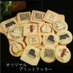 【最短4/15出荷】【プリントクッキー】オリジナルプリントクッキー※40枚より注文可能