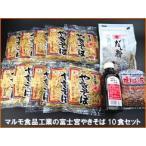 マルモ食品工業の富士宮やきそば10食セット