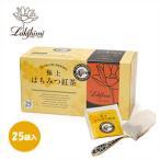 紅茶専門店ラクシュミー 極上はちみつ紅茶 2g×25袋入り(50g)【送料無料※北海道・沖縄・離島除く】