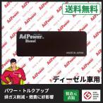 アドパワーディーゼル (AdPower Diesel)【エンジンのエアクリーナーに貼るだけ。エンジン性能維持・改善、燃費にも好影響】