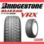 2018年製 155/65 R13 ブリヂストン ブリザック BLIZZAK VRX Bridgestone  スタッドレスタイヤ 4本ご購入で送料無料