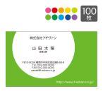 名刺作成 印刷 オリジナル カラー100枚 選べる10色 ビジネス テンプレートで簡単作成 初めてでも安心  b033