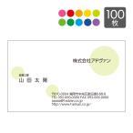名刺印刷 作成 ビジネス オリジナル DM便で送料無料 選べる10色 カラー100枚 テンプレートで簡単作成 初めてでも安心 プチ起業応援 b035