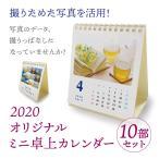 カレンダー2020 オリジナル写真を入れて作成します 10部セット 卓上リングカレンダー ミニ 自分の写真やイラストで