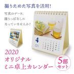 カレンダー2020 オリジナル写真を入れて作成します 5部セット 卓上リングカレンダー ミニ 自分の写真やイラストで