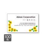 名刺印刷 作成 DM便送料無料 ショップカード カラー100枚 テンプレートで簡単作成 花 夏 ひまわり 初めての作成でも安心