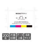 名刺印刷 データ入稿  片面カラー200枚 お客様のデータを印刷 ショップカード印刷 dcard-200