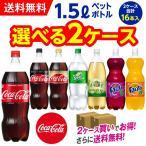 コカコーラ 1.5Lペットボトル 選り取り2ケース 計16本 送料無料 ファンタ スプライト ジンジャーエール ゼロシュガー ゼロカフェイン