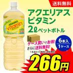 アクエリアス ビタミン 2L  ペットボトル  1箱6本入 1ケース スポーツドリンク 送料無料