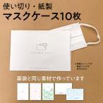 マスクケース 使い切り 使い捨て 紙製 10枚入 少量 一時保管 感染対策 飲食店 美容室 エステ 結婚式 おもてなし エチケット 携帯用