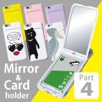 ショッピング雑誌掲載 送料無料 iPhone8 iPhone7 iPhone6s  iPhone6 ハードケース カード収納 鏡付き 人気の ミラー ケース ICカード対応 スマホケース ミラー付き ハードケース