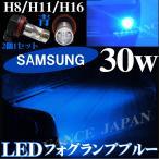 LED フォグランプ H8 H11 H16兼用 CREE 16w 青 ブルー LED フォグ バルブ ライト フォグ トヨタ ダイハツ等 国産車 H16