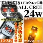 ショッピングウエッジ T10 T16 CREE 24w LED バルブ ウエッジ球 シングル アンバー オレンジ ウインカー等に 2個