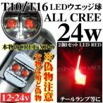 ショッピングウエッジ LEDバルブ T10 T16 CREE 24w LED バルブ ウエッジ球 シングル レッド テールランプ 赤 ノア ヴォクシー 80系 エスクァイア ハイブリッド