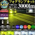PSX24w LEDフォグランプ CREE XPH50 3000LM LED フォグ ライト イエロー ホワイト バルブ 3000k 3300k 6500k 8000k 10000k 偽  50w 75w 80w 100wに注意