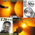 T20 ウインカー LEDバルブ ステルス シングル ピンチ部違い 対応 CREE 30w アンバー オレンジ 2個 偽物50w 80w に注意 WX9Gz