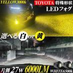 ledフォグランプ HB4 H10 H8 H11 H16 PSX24w PSX26w LEDフォグ ライト バルブ トヨタ ホンダ ダイハツ 25w 3300k イエロー 6500k白 2000lm デイライト 1年保証