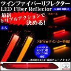 LED リフレクター 流れるウインカー 車検対応 スモール ブレーキ ランプ 反射板機能 トヨタ アルファード ヴェルファイア ノア ヴォクシー70 KOITO製53-17601