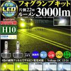 ショッピングLED LEDフォグランプ H10 CREE XPH50 3000LM LED フォグ ライト イエロー ホワイト バルブ 3000k 3300k 6500k 8000k 10000k 偽  50w 75w 80w 100w 注意