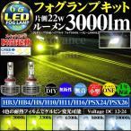 LEDフォグランプ CREE XPH50 3000LM HB4 H10 H8 H11 H16 PSX24w PSX26w ledフォグ ライト バルブ 3000k 3300k 6500k 8000k 10000k 偽  50w 75w 80w 100wに注意