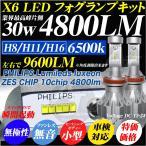LEDフォグランプ H8 H11 H16 PHILIPS Lumileds luxeon ZES CHIPフォグ キット 30w 4800ルーメン ホワイト6500k フィリップス 2年保証 12v/24v 車検 偽4000LM注意