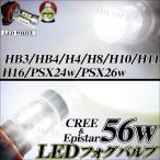 ledフォグランプ HB3 HB4 H4 H8 H11 H16 PSX24w PSX26w LEDフォグ ライト バルブ CREE&Epistar 56w プロジェクター ホワイト 2個 保証 偽物 50w 75w 80w に注意