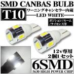 LEDバルブ T10 シングル キャンセラー内蔵 6SMD ホワイト ポジション ナンバー ライセンス等
